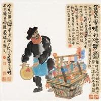 旧京风情打糖锣图 by ma haifang