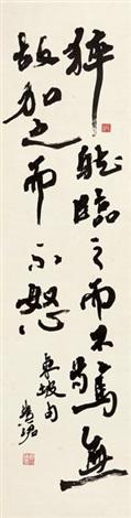 行书 (calligraphy) by zhou huijun