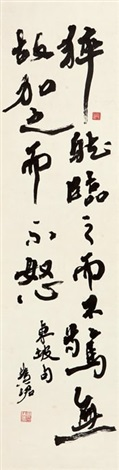 行书 calligraphy by zhou huijun