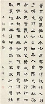 隶书谢康乐诗 (a poem by xie kangyue in official script) by niu shuyu