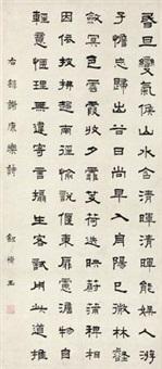 隶书谢康乐诗 (a poem by xie kangyue in official script) by niu shuyu