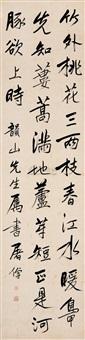 行书苏轼《惠崇春江晚景》诗 (calligraphy in running script (xing shu)) by tu zhuo