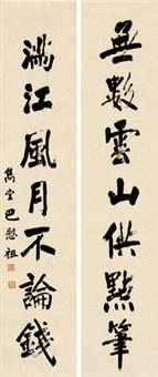 行书七言联 对联 纸本 (couplet) by ba weizu