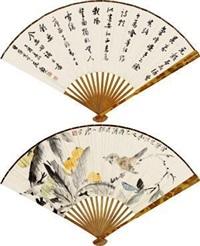 枇杷小鸟 行书 by tang yun and deng sanmu