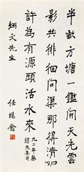 七言绝句 (一页) 单页 by ren jiyu