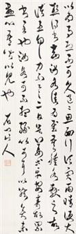 书法 立轴 水墨纸本 by xu shichang