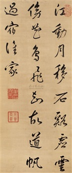 calligraphy by liu tongxun