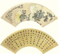 书画双挖 (2 works on 1 scroll; various sizes) by various chinese artists