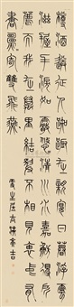 篆书书法 (calligraphy) by hong liangji