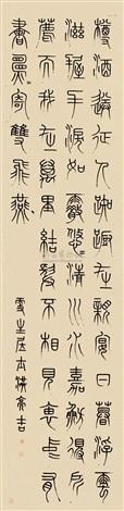 篆书书法 (calligraphy) by hong liangji