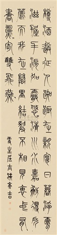 篆书书法 calligraphy by hong liangji