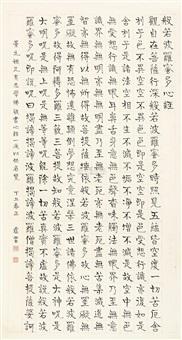 楷书心经 (standard script) by xu yun