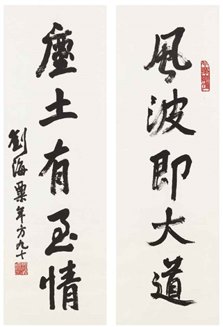 calligraphy couplet by liu haisu