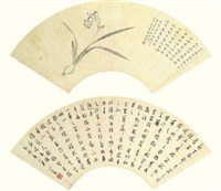 书画双挖 (2 works on 1 scroll) by pu ru