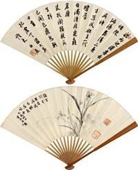 墨兰图 行书 by bai jiao