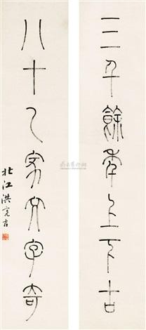 篆书七言联 (couplet) by hong liangji