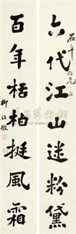 行书七言联 对联 (seven-character in running script) (couplet) by liu yizheng