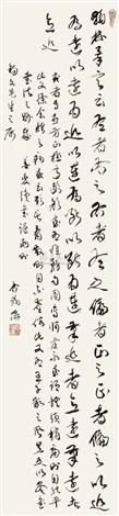 书法 by xiang hanping