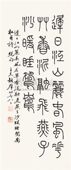篆书 (calligraphy) by dun lifu