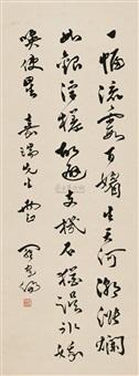 行书七言诗 (seven-character poem in running script) by luo jialun