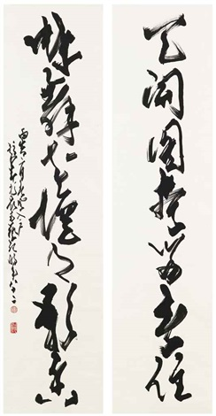 calligraphy couplet by zhao shaoang