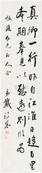 书法 by dai hongci