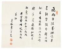 行书浣溪沙词 (一页) 单页 by xia chengtao