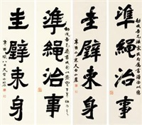 隶书四言 (二幅) 对联 (4 works) (couplet) by liu wenjie