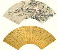 书画双挖 (2 works on 1 scroll) by various chinese artists