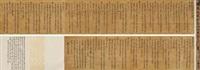行书 (calligraphy) (+ colophon, smllr) by huang daozhou