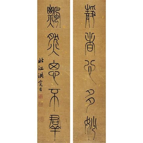 five-character seal script (couplet) by hong liangji