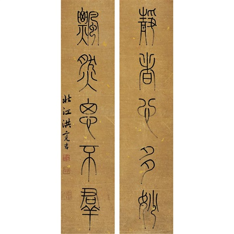 five character seal script couplet by hong liangji