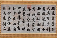 行书七律诗 by emperor xianfeng