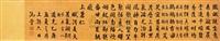 行书五言诗 (poem in running script calligraphy) by emperor daoguang