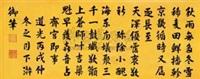 楷书七言诗 (poem in regular script calligraphy) by emperor daoguang