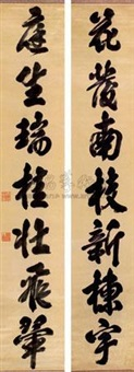 行书七言联 (couplet) by emperor chongzhen