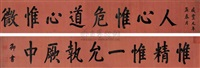行书四言句 (running script calligraphy) (2 works) by emperor xianfeng