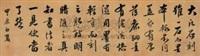 行书书论一则 (running script calligraphy) by emperor daoguang