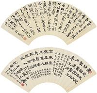 书法 (2 works) by xiao zhongyou and yu shaosong