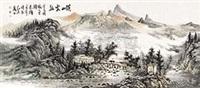溪山云起 by zhang zhiming, zeng xianguo and fan yang