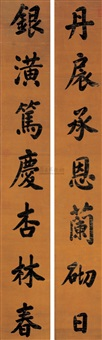 楷书七言联 (regular script calligraphy) (couplet) by emperor guangxu