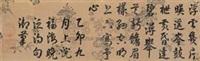 行书七言诗 (poem running script calligraphy) by emperor xianfeng