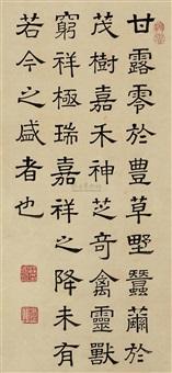 隶书受禅表文句 by liang guozhi