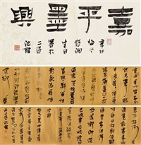 行书杜甫诗 (calligraphy) by liu yiwen