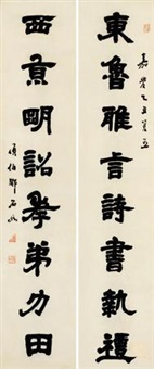 隶书八言 对联 (couplet) by deng shiru