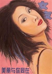 cover girl by hong fan