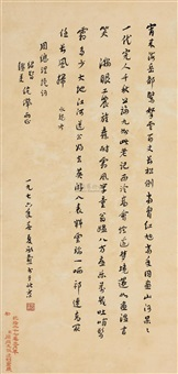 行书水龙吟 (calligraphy) by xia chengtao