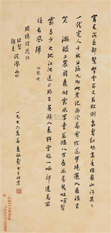 行书水龙吟 calligraphy by xia chengtao