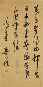草书自作诗 by liang hancao