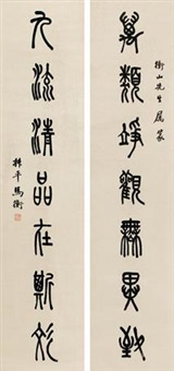 篆书七言联 (seven-character in seal script) (couplet) by ma heng